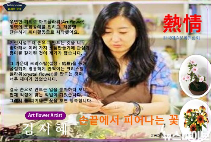 김지혜 뉴스바이브 게재용 (2).png