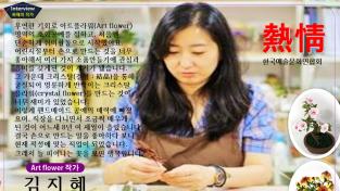 인터뷰/화제의 작가 사단법인 한국예술문화연합회의 아트플라워 분과 김지혜 작가